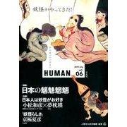 HUMAN vol.6 [単行本]