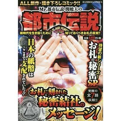 Mr.都市伝説関暁夫の都市伝説(バンブー・コミックス) [コミック]