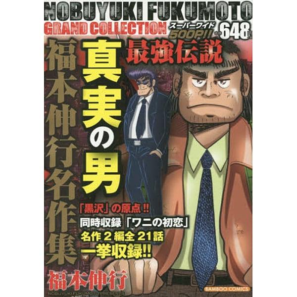 福本伸行名作集最強伝説真実の男(バンブー・コミックス) [コミック]