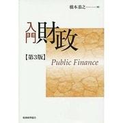入門財政 第3版 [単行本]
