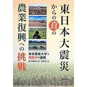 東日本大震災からの真の農業復興への挑戦―東京農業大学と相馬市の連携 [単行本]