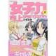 女子力向上カツドウキロク 1(バンブー・コミックス) [コミック]