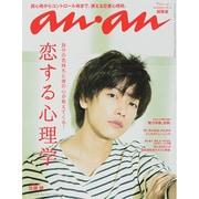an・an (アン・アン) 2014年 8/6号 [雑誌]