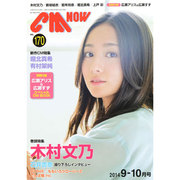 CM NOW (シーエム・ナウ) 2014年 09月号 [雑誌]