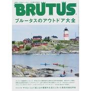 BRUTUS (ブルータス) 2014年 8/15号 [雑誌]