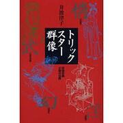 トリックスター群像―中国古典小説の世界 [単行本]