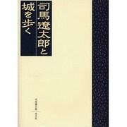 司馬遼太郎と城を歩く [単行本]