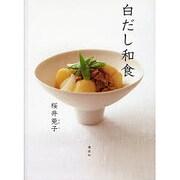 白だし和食 [単行本]