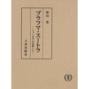 ブラフマ・スートラ 上-シャンカラの註釈 [単行本]