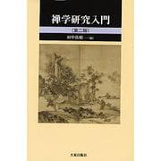 禅学研究入門 第2版 [単行本]