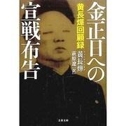金正日への宣戦布告―黄長[ヨプ]回顧録(文春文庫) [文庫]
