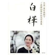 白樺―天皇・皇后両陛下ご成婚50周年記念写真集 [単行本]