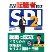 転職者向けSPI2問題集 [単行本]