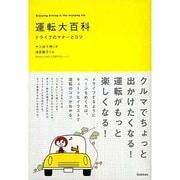 運転大百科―ドライブのマナーとコツ [単行本]