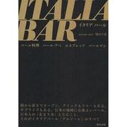 イタリアバール―バール料理、バール・アペ、エスプレッソ、バールマン [単行本]