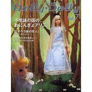 ドーリィ・ドーリィ Vol.7(お人形MOOK) [単行本]