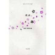 花衣―西宮舞句集 [単行本]
