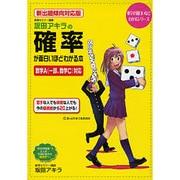 坂田アキラの確率が面白いほどわかる本 新出題傾向対応版-数学A(一部、数学C)対応(数学が面白いほどわかるシリーズ) [単行本]