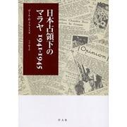 日本占領下のマラヤ-1941-1945 [単行本]