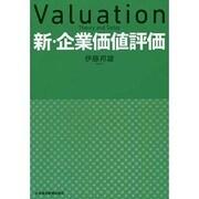 新・企業価値評価 [単行本]