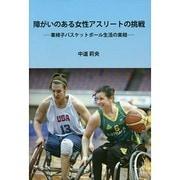 障がいのある女性アスリートの挑戦―車椅子バスケットボール生活の実相 [単行本]