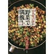 山本麗子印の野菜で満腹! [単行本]