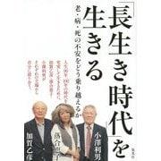 「長生き時代」を生きる―老・病・死の不安をどう乗り越えるか [単行本]