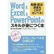 Word & Excel & PowerPointのスキルが身につく本 [単行本]