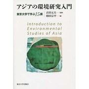 アジアの環境研究入門―東京大学で学ぶ15講 [単行本]