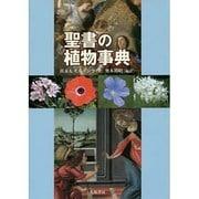 聖書の植物事典 [事典辞典]