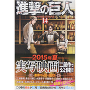 進撃の巨人(14)(講談社コミックス) [コミック]