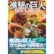 進撃の巨人Before the fall 3(シリウスコミックス) [コミック]