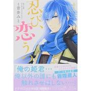 忍び、恋うつつ 1(KCx ARIA) [コミック]