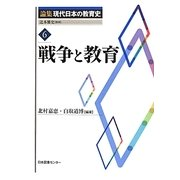 戦争と教育(論集現代日本の教育史〈6〉) [全集叢書]