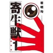 寄生獣 1 新装版(KCデラックス) [コミック]