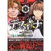 デスペナ 3(ヤングマガジンコミックス) [コミック]