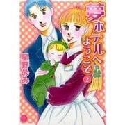 夢ホテルへようこそ 2(ミッシイコミックス Happy Wedding Comics) [コミック]