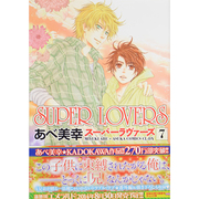 SUPER LOVERS 第7巻(あすかコミックスCL-DX) [コミック]