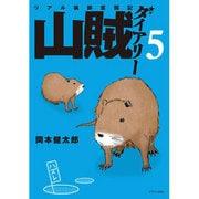 山賊ダイアリー 5(イブニングKC) [コミック]