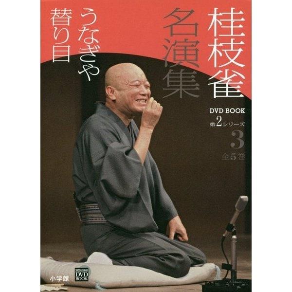 桂枝雀名演集第2シリーズ〈3〉うなぎや・替り目(小学館DVD BOOK)