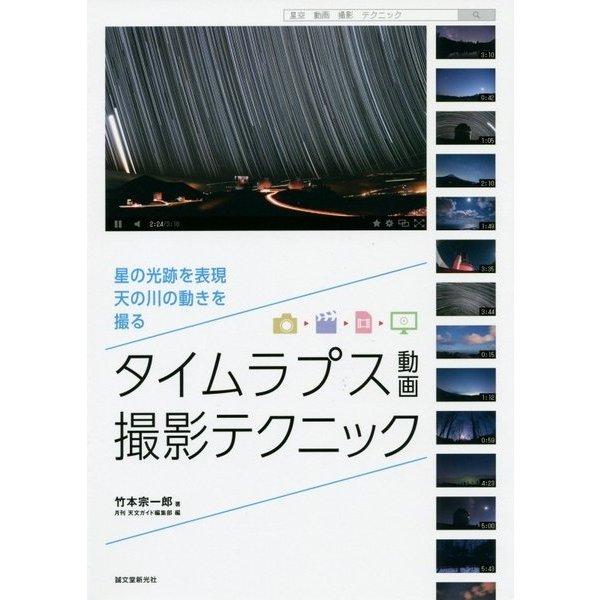 タイムラプス動画撮影テクニック―星の光跡を表現、天の川の動きを撮る [単行本]