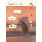 柴式生活のオキテ―柴犬との暮らし方、50の理想と現実。 [全集叢書]