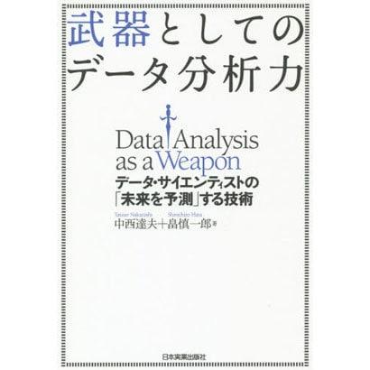 武器としてのデータ分析力―データ・サイエンティストの「未来を予測」する技術 [単行本]