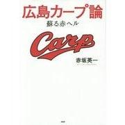 広島カープ論―蘇る赤ヘル [単行本]