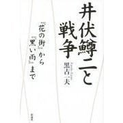 井伏鱒二と戦争―『花の街』から『黒い雨』まで [単行本]