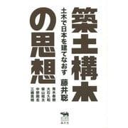 築土構木の思想―土木で日本を建てなおす(犀の教室) [単行本]