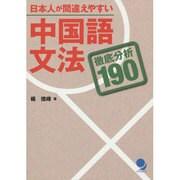 日本人が間違えやすい中国語文法―徹底分析190 [単行本]