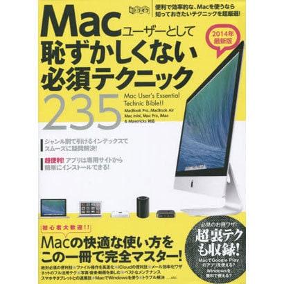 Macユーザーとして恥ずかしくない必須テクニック235(超トリセツ) [単行本]