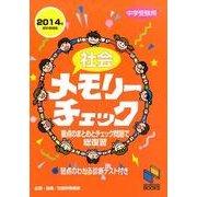 社会メモリーチェック 2014年資料増補版(日能研ブックス) [単行本]