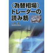 """""""為替相場""""トレーダーの読み筋 [単行本]"""